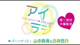 【会員限定】アイリスクォーツラジオ「アイ♥ラジ第140回」おまけ