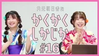 アーカイブ:角元明日香のかくかくしかじか#16【野村香菜子さんがゲストに登場!】