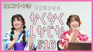 コメント付きアーカイブ:角元明日香のかくかくしかじか#16【野村香菜子さんがゲストに登場!】