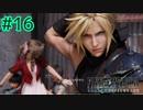 子どもたちのヒーロー参上!!!【FINAL FANTASY VII REMAKE INTERGRADE】【2人実況】【PS5】#16