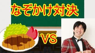【謎かけ】投稿者VSねづっち【ひじき祭】