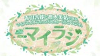 『青山吉能と高木美佑が送る、マイナスイオンたっぷりのヒーリングラジオ。略して、「−マイラジ」』#46