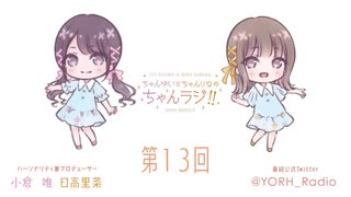 ちゃんゆいとちゃんりなのちゃんラジ!! 第13回(パーソナリティ:小倉 唯・日高里菜)