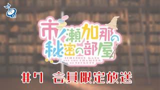 市ノ瀬加那の秘密の部屋 会員限定放送(#7)