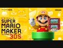 [実況]「スーパーマリオメーカー(3DS)」100人マリオチャレンジ!(難しい〜簡単〜普通)第6回