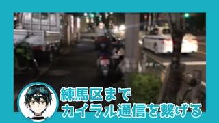 【検証】ポケピカ持って徒歩で東京横断し