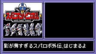 【RTA】スーパーロボットピンボール 2ndス