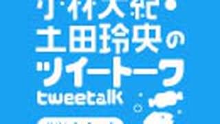 『小林大紀・土田玲央のツイートーク』第89回