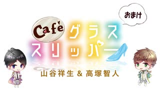 【会員限定】café グラススリッパー85回おまけ