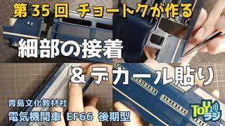 【鉄道プラモを作る】電気機関車 EF66 1/45 後期型 アオシマ編:チョートクが作る第35回