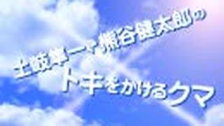 『土岐隼一・熊谷健太郎のトキをかけるクマ』第95回