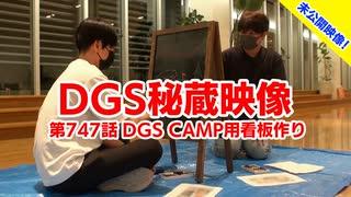 【DGS秘蔵映像】神谷浩史・小野大輔のDear Girl〜Stories〜 第747話より「DGS CAMP用看板作り」
