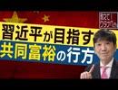 【教えて!ワタナベさん】習近平が目指す「共同富裕」で中国はどうなる?[R3/8/28]