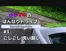 ゆかマキのはんなりドライブ#3 「ごしごし洗い越し」【VOICER...