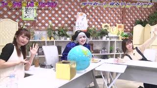 アフター☆レボ☆リューション 第73界