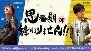 【思春期が終わりません!!#170アフタートーク】2021年8月27日(金)