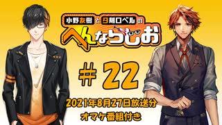 #22 小野友樹と夕刻ロベルのへんならじお (2021年8月27日放送分)+オマケ番組付き