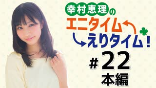 幸村恵理のエニタイムえりタイム!【ゲスト:山本希望】(第22回)