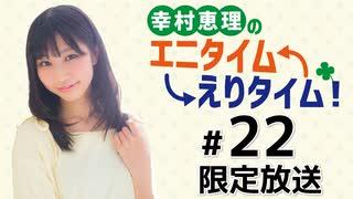 幸村恵理のエニタイムえりタイム! 限定放送【ゲスト:山本希望】(第22回)