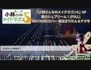【NEUTRINOカバー】愛のシュプリーム!(FULLsize)【小林さんちのメイドラゴンS OP】