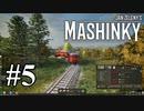 【Mashinky】The City Locomotive #5