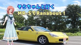 そらちゃんと行く MR-SでRanabout! Part.1