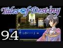 【実況】がっつり テイルズ オブ デスティニーpart94