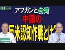 【台湾CH Vol.387】米「アフガン撤退」後は「台湾防衛」強化 ...