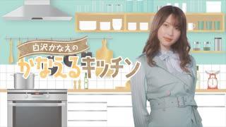 白沢かなえのかなえるキッチン #1【前半】
