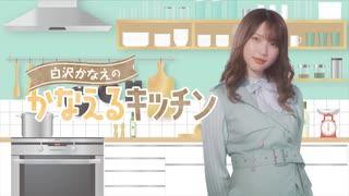 白沢かなえのかなえるキッチン #1【後半】