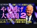 SATORISM TV.175「失脚寸前?やり逃げバイデン!何でこんなヤツが大統領なんだよ!これ発展途上国なら軍事クーデター起きるレベル!再びヤラセ戦争へ突入する米国」