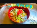 ワイの夏休み(´・ω・`)延長編【カッテージチーズ和え贅沢冷やし中華】