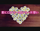 【オリジナル曲】君にロンリーロンリー片思い【AIきりたん】【Synthesizer V Saki】