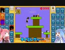 茜と葵のスーパーマリオブラザーズ35で遊ぼう! 二十七回戦