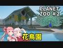 【Planet Zoo】ついなとあかねの動物園造り #2「花鳥園」【VOICEROID実況】