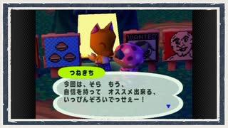 ◆どうぶつの森e+ 実況プレイ◆part259