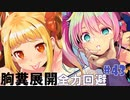 【エロゲ実況】ドーナドーナ製品版#43【アリスソフト】
