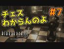 【バイオ0実況】え!?チェス知らないと損をする!?【Part7】