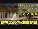 【東方ピアノ】待ちわびた逢魔が時/東方虹龍洞【自作アレンジ】