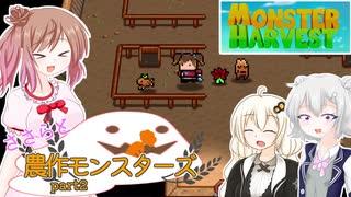 【Monster Harvest】ささらと農作モンスターズpart2【VOICEROID・CeVIO実況】