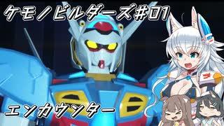 【GB3】オオカミちゃんのケモノビルダーズ