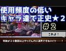 【戦国ランス】今度のきゅうりはJAPANで戦国!?part2/7【エロゲ 実況】