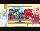 コトノハ劇場 #44 コトノハさん04【voiceroid劇場】