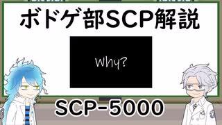 【ツイステ】ボドゲ部と読むSCP【その13-1】