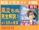 #408 『風立ちぬ』完全解説その3&9月の改革(4.64)