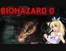 【CeVIO実況プレイ】ゾンビなんかにマキちゃんはビビらない…はず!【BIOHAZARD0】