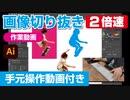 イラストレーター(Adobe illustrator)によるパスの切り抜き作業動画(スケボー女子.ver)手元操作動画付き(早回し・ダイジェスト)2倍速