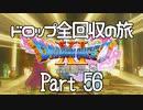 【DQ11S】ドロップアイテム全回収の旅 Part56