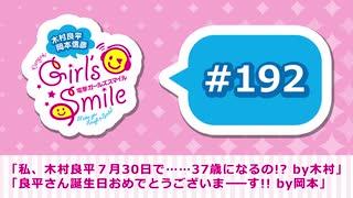 #192 木村良平・岡本信彦の電撃Girl'sSmile