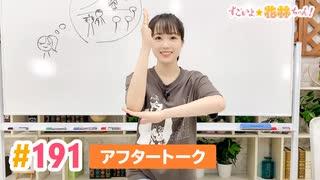 【高画質】すごいよ☆花林ちゃん! 第191回アフタートーク